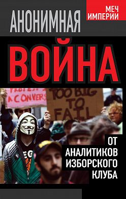 Константин Черемных - Анонимная война. От аналитиков Изборского клуба