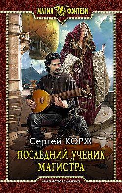 Сергей Корж - Последний ученик магистра