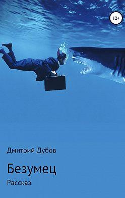 Дмитрий Дубов - Безумец