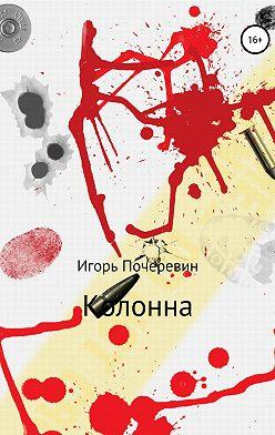 Игорь Почеревин - Колонна