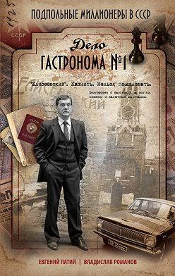 Евгений Латий - Дело гастронома № 1