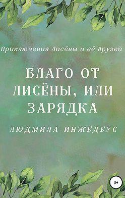 Людмила Инжедеус - Благо от Лисёны, или Зарядка