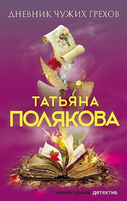 Татьяна Полякова - Дневник чужих грехов
