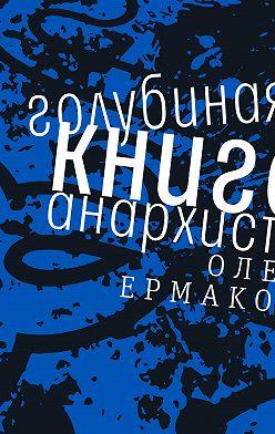 Олег Ермаков - Голубиная книга анархиста