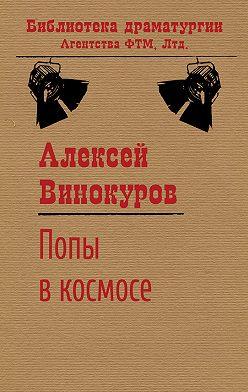 Алексей Винокуров - Попы вкосмосе