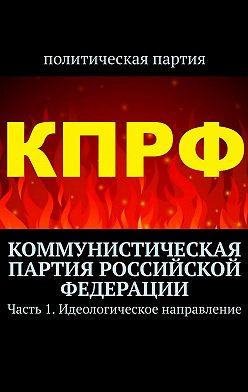 Тимур Воронков - Коммунистическая партия Российской Федерации. Часть 1. Идеологическое направление