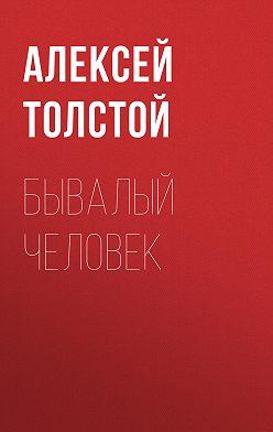 Алексей Толстой - Бывалый человек