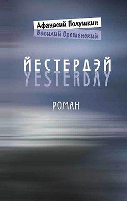 Василий Сретенский - Йестердэй