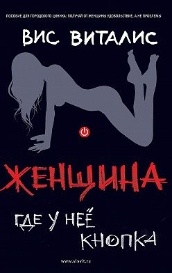 Вис Виталис - Женщина. Где у нее кнопка?