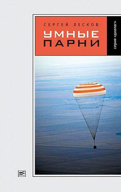 Сергей Лесков - Умные парни (сборник)