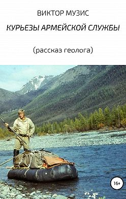 ВИКТОР МУЗИС - Курьезы армейской службы (рассказ геолога)