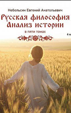 Евгений Небольсин - Русская философия. Анализ истории. Том 4
