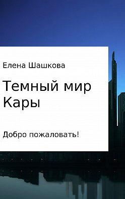 Елена Шашкова - Темный мир Кары