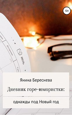 Янина Береснева - Дневник горе-юмористки: однажды под Новый год