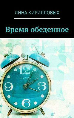 Лина Кирилловых - Время обеденное