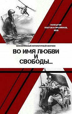 Мария Бутырская - Воимя любви исвободы