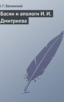 Виссарион Белинский - Басни и апологи И. И. Дмитриева