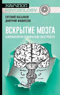 Дмитрий Филиппов - Вскрытие мозга: нейробиология психических расстройств