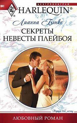 Лианна Бэнкс - Секреты невесты плейбоя