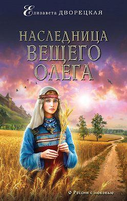 Елизавета Дворецкая - Наследница Вещего Олега