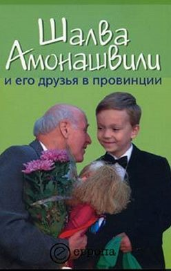 Борис Черных - Шалва Амонашвили и его друзья в провинции