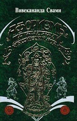Свами Прем Вивекананда - Афоризмы йога Патанджали