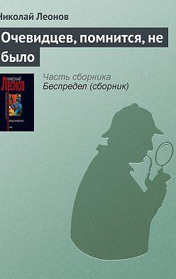 Николай Леонов - Очевидцев, помнится, не было
