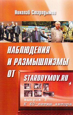 Николай Стародымов - Наблюдения и размышлизмы от starodymov.ru. Выпуск №3