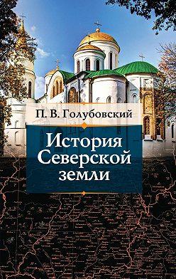 Петр Голубовский - История Северской земли