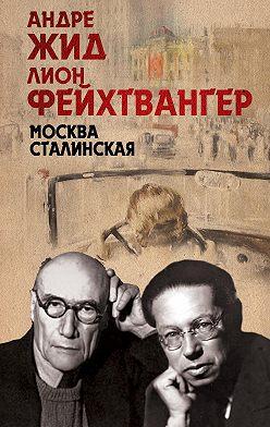 Лион Фейхтвангер - Москва Сталинская