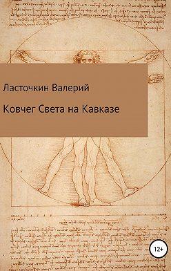 Валерий Ласточкин - Ковчег Света на Кавказе