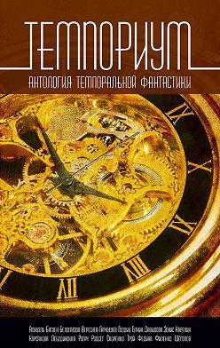 Евгений Гаркушев - Темпориум. Антология темпоральной фантастики