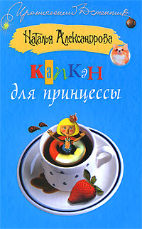 Наталья Александрова - Капкан для принцессы
