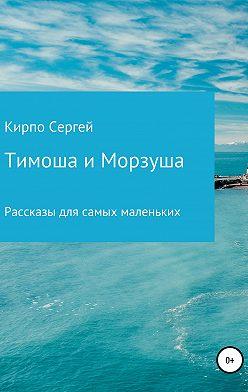 Сергей Кирпо - Тимоша и Морзуша