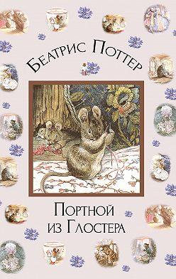 Беатрис Поттер - Портной из Глостера