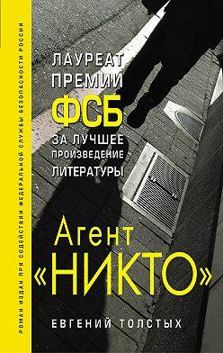 Евгений Толстых - Агент «Никто»
