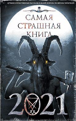 Александр Матюхин - Самая страшная книга 2021