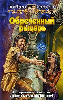 Андрей Чернецов - Обреченный рыцарь