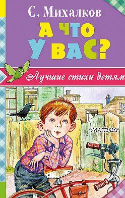 Сергей Михалков - А что у вас? (сборник)