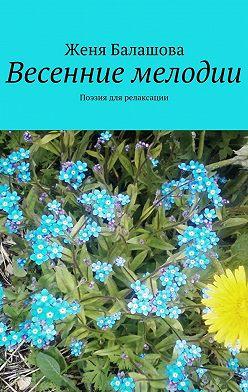 Женя Балашова - Весенние мелодии. Поэзия для релаксации