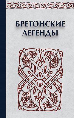 Сборник - Бретонские легенды