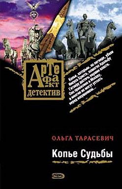 Ольга Тарасевич - Копье Судьбы