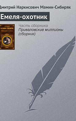 Дмитрий Мамин-Сибиряк - Емеля-охотник