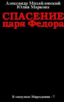 Александр Михайловский - Спасение царя Федора