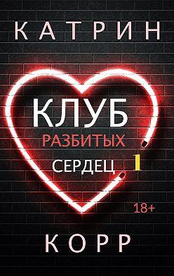 Катрин Корр - Клуб разбитых сердец