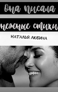 Наталья Любина - Она писала нежные стихи