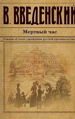 Валерий Введенский - Мертвый час
