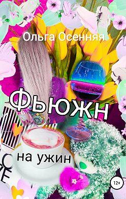 Ольга Осенняя - Фьюжн на ужин