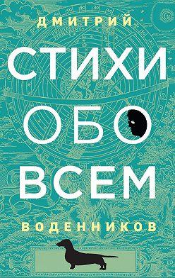 Дмитрий Воденников - Стихи обо всем