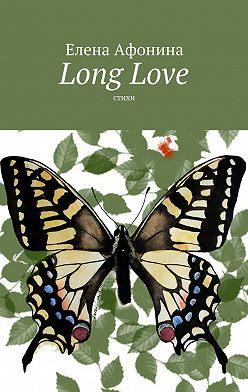 Елена Афонина - Long Love. Стихи